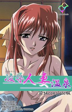 【フルカラー】凌辱人妻温泉 前編 Complete版-電子書籍