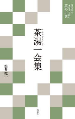 現代語でさらりと読む茶の古典 茶湯一会集-電子書籍