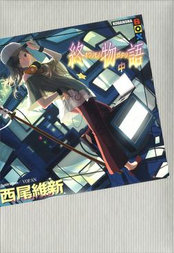 終物語 (中)-電子書籍