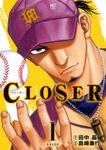 【期間限定 無料お試し版】CLOSER~クローザー~ 1