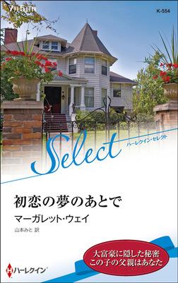 初恋の夢のあとで【ハーレクイン・セレクト版】-電子書籍