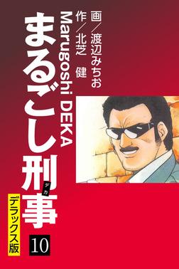 まるごし刑事 デラックス版(10)-電子書籍
