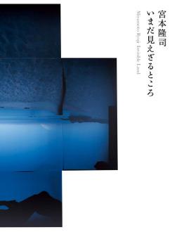 宮本隆司 いまだ見えざるところ-電子書籍