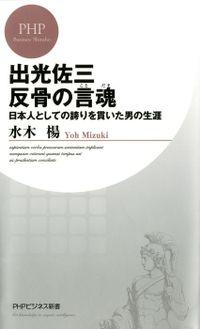 出光佐三 反骨の言魂(ことだま) 日本人としての誇りを貫いた男の生涯