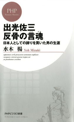 出光佐三 反骨の言魂(ことだま) 日本人としての誇りを貫いた男の生涯-電子書籍