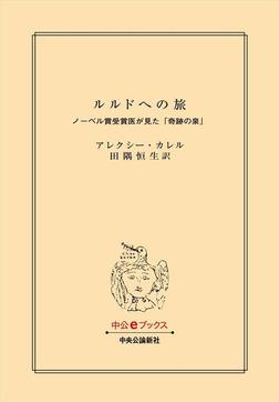 ルルドへの旅 ノーベル賞受賞医が見た「奇跡の泉」-電子書籍
