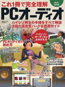 これ1冊で完全理解 PCオーディオ2015-2016 ハイレゾ再生の手順をすべて解説 注目の高音質ハード&音源ガイド-電子書籍