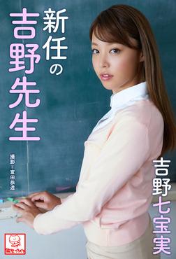 新任の吉野先生 吉野七宝実※直筆サインコメント付き-電子書籍