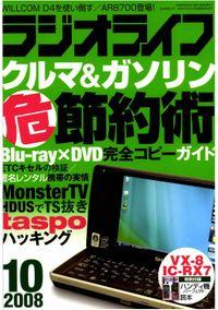 ラジオライフ2008年10月号
