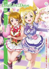 【電子版】電撃G's magazine 2020年7月号増刊 LoveLive!Days ラブライブ!総合マガジン Vol.07