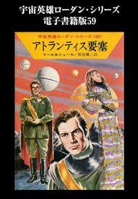 宇宙英雄ローダン・シリーズ 電子書籍版59 無からの帰還