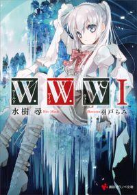 W.W.W -ワールド・ワイド・ウォー1-