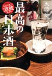 最高の日本酒 関東厳選ちどりあし酒蔵めぐり
