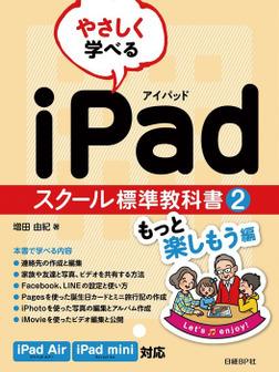 やさしく学べる iPadスクール標準教科書2 もっと楽しもう編-電子書籍
