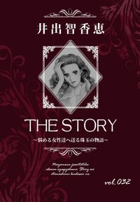 THE STORY vol.032