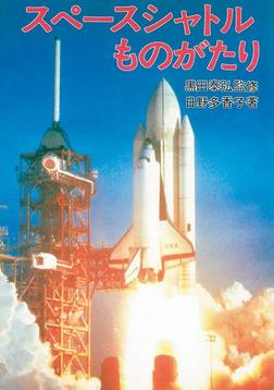 スペースシャトルものがたり-電子書籍