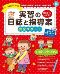 0~5歳児年齢別 実習の日誌と指導案 完全サポート