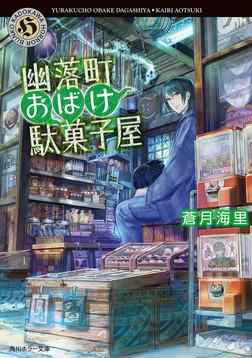 幽落町おばけ駄菓子屋-電子書籍