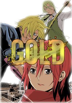 GOLD-電子書籍