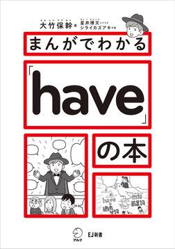 まんがでわかる「have」の本-電子書籍