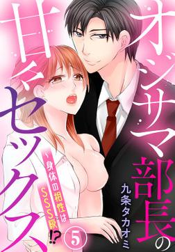 オジサマ部長の甘々セックス~身体の相性はSSS級!?(5)-電子書籍