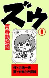 ズウ~青春動物園(6)