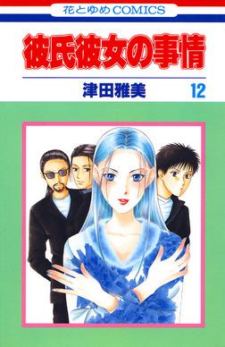 彼氏彼女の事情 12巻-電子書籍