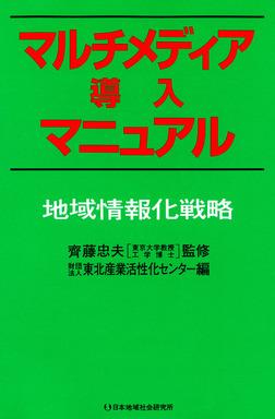 マルチメディア導入マニュアル : 地域情報化戦略-電子書籍