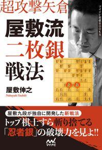 超攻撃矢倉 屋敷流二枚銀戦法(マイナビ将棋BOOKS)