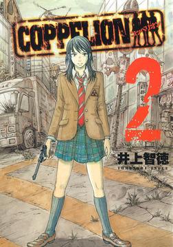 COPPELION 2-電子書籍