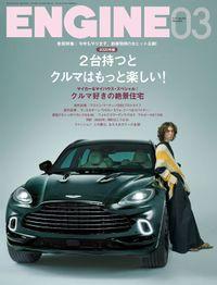 ENGINE 2020年3月号 [雑誌]