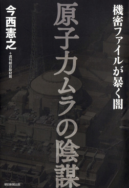原子力ムラの陰謀-電子書籍