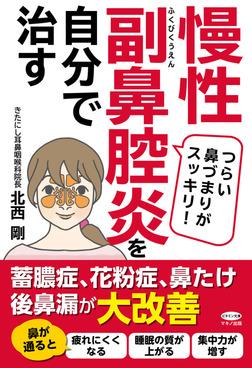 慢性副鼻腔炎を自分で治す-電子書籍