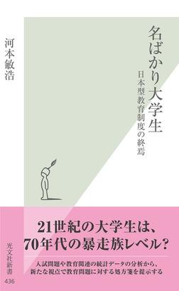 名ばかり大学生~日本型教育制度の終焉~-電子書籍