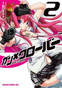 ガン×クローバー GUN×CLOVER(2)