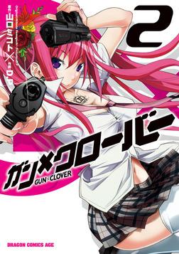 ガン×クローバー GUN×CLOVER(2)-電子書籍