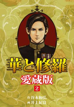華と修羅 愛蔵版 2-電子書籍