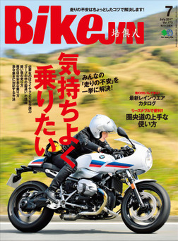 BikeJIN/培倶人 2017年7月号 Vol.173-電子書籍