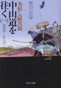 木枯し紋次郎 中山道を往く(一)倉賀野~長久保
