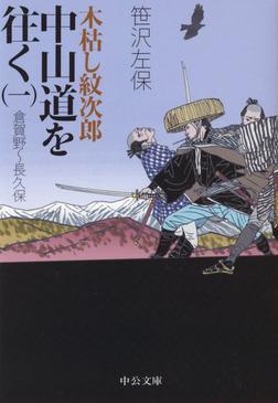 木枯し紋次郎 中山道を往く(一)倉賀野~長久保-電子書籍