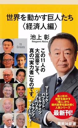世界を動かす巨人たち<経済人編>-電子書籍