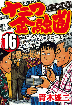 ナニワ金融道 16-電子書籍