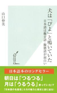 犬は「びよ」と鳴いていた~日本語は擬音語・擬態語が面白い~(光文社新書)