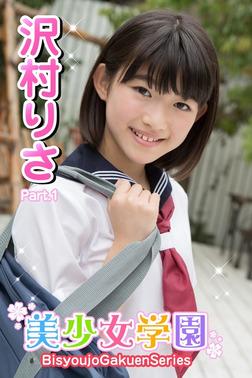 美少女学園 沢村りさ Part.01-電子書籍