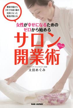 女性が幸せになるためのゼロから始める サロンしたたか開業術-電子書籍