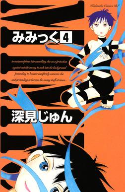 みみっく(4)-電子書籍