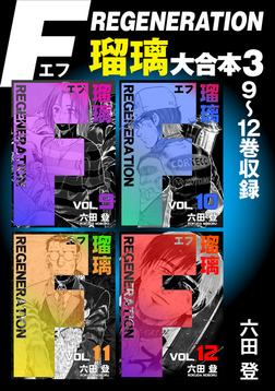 F REGENERATION 瑠璃 大合本3 9~12巻収録-電子書籍
