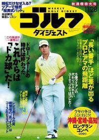 週刊ゴルフダイジェスト 2017/11/28号