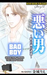 Bad Boy -Seduction Under the Rainy Eaves- (12)