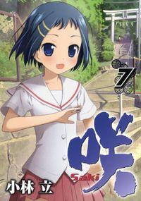 咲-Saki- 7巻